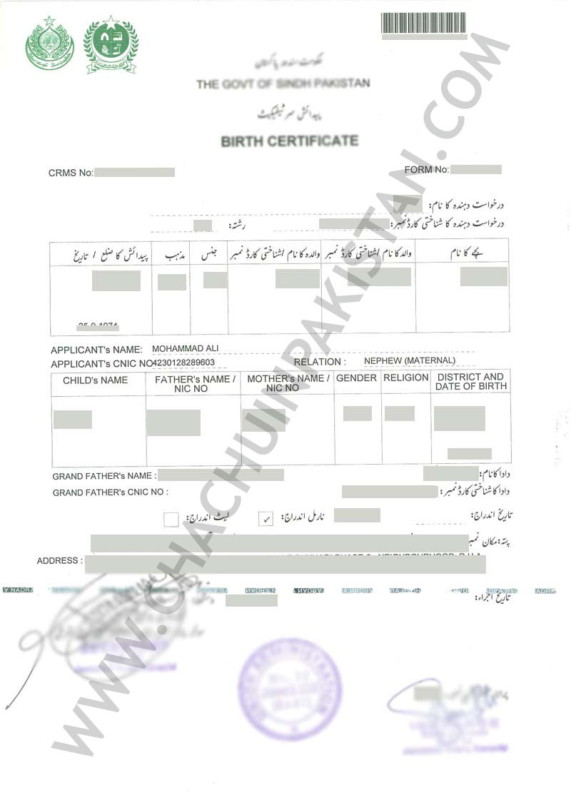 View Sample NADRA Birth Certificate Karachi Sindh