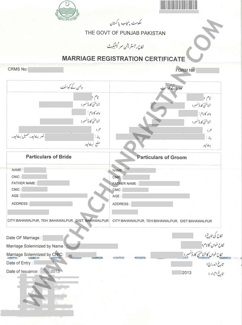 Computerized nadra marriage certificate sample from punjab sample format of marriage registration certificate nadra in bahawalpur punjab aiddatafo Image collections