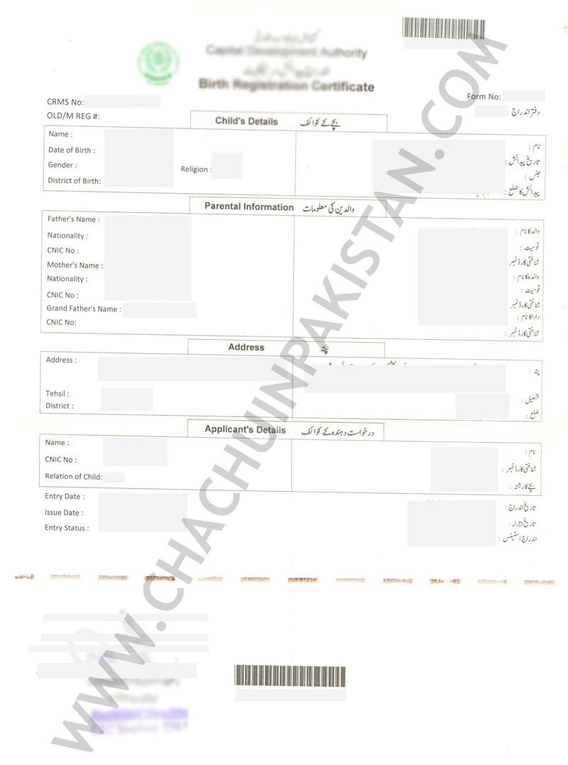 View Sample NADRA Birth Certificate of CDA Islamabad